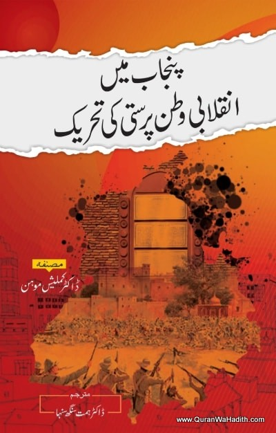 Punjab Mein Inqilabi Watan Parasti Ki Tehreek, پنجاب میں وطن پرستی کی تحریک