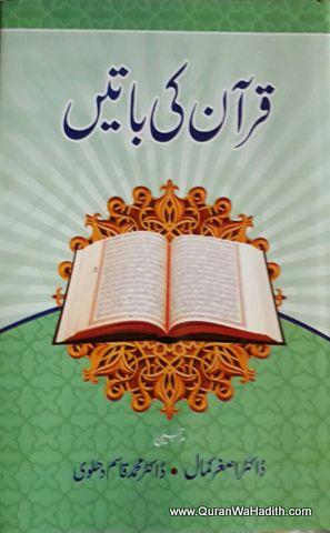 Quran Ki Baatein