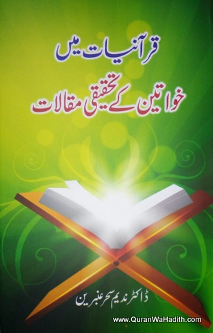 Quraniyat Mein Khawateen Ke Tahqeeqi Maqalat