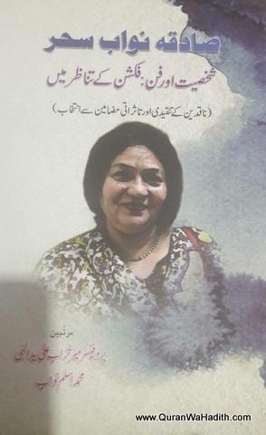 Sadiqa Nawab Sahar Shakhsiyat Aur Fan Fiction Ke Tanazur Me, صادقہ نواب سحر