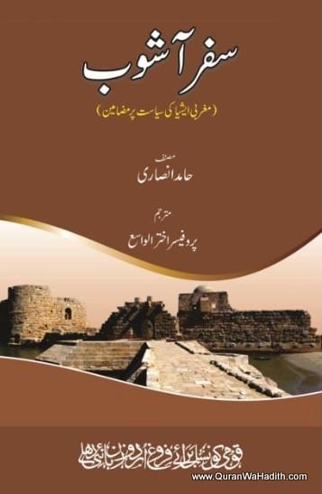 Safar e Ashoob, Maghribi Asia Ki Siyasat Par Mazameen, سفر آشوب
