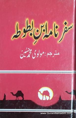Safarnama Ibn Battuta
