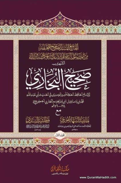 Sahih Bukhari Maktaba Ludhianvi, 4 Vols, 2 Color, صحيح البخاري مکتبہ لدھیانوی