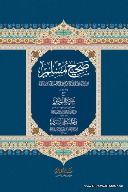 Sahih Muslim Maktaba Ludhianvi, 2 Vols, 2 Color, صحيح مسلم مکتبہ لدھیانوی