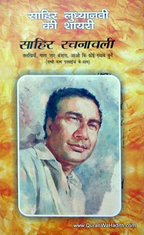 Sahir Ludhianvi Ki Shayari