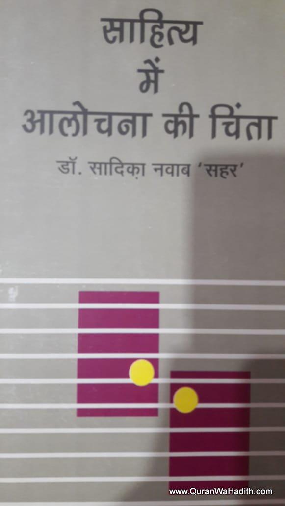 Sahitya Mein Alochna Ki Chinta, साहित्य में आलोचना की चिंता