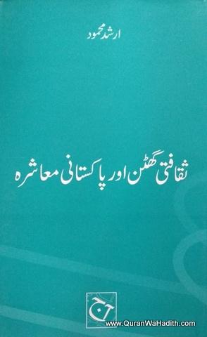 Saqafati Ghutan Aur Pakistani Muashra