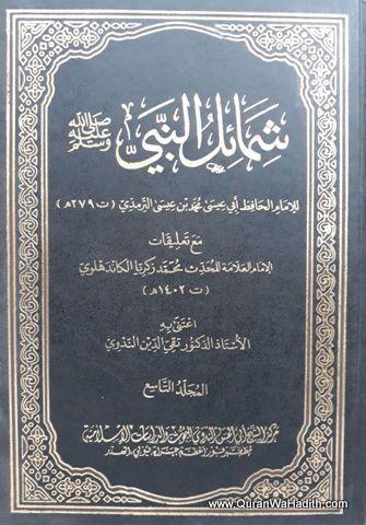 Shamail e Nabwi Arabic, شمائل النبي صلى الله عليه وسلم