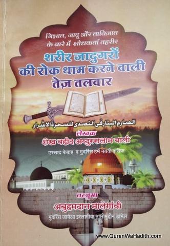 Shareer Jadugaro Ki Rok Tham