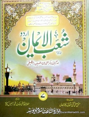 Shuab ul Iman Urdu, 7 Vols, شعب الایمان اردو