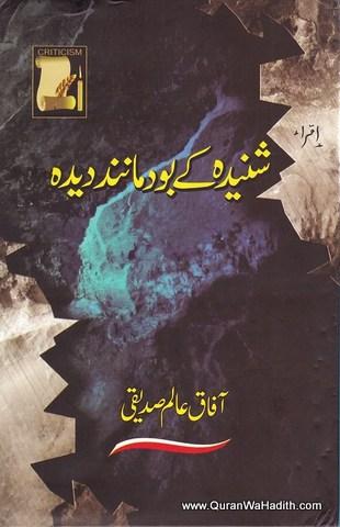 Shuneedah Ke Bawad Manind e Deedah, Mazameen, شنیدہ کے بود مانند دیدہ