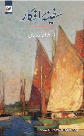 Sufiyana Afkar