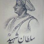 Sultan e Shaheed