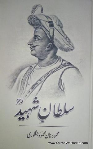 Sultan e Shaheed, Tipu Sultan, سلطان شہید
