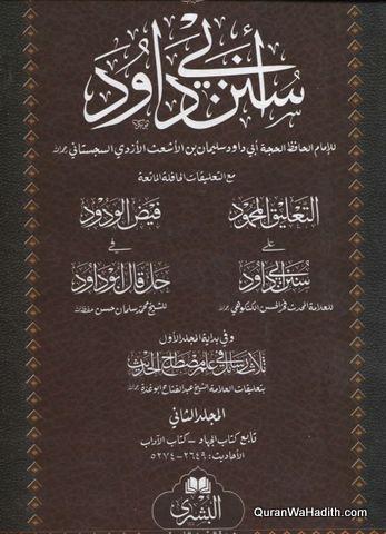 Sunan Abu Dawud Maktaba Bushra, 2 Vols, سنن أبي داود مکتبۃ البشری