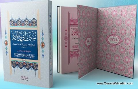 Sunan Abu Dawud Maktaba Ludhyanvi, 2 Vols, 2 Color, سنن أبي داود مکتبہ لدھیانوی