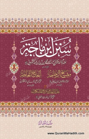 Sunan Ibn Majah Maktaba Ludhianvi, 2 Color, سنن ابن ماجة مکتبہ لدھیانوی