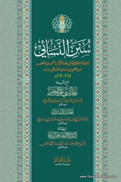 Sunan Nasai Maktaba Ludhianvi, Arabic, 2 Vols, 2 Color سنن  النسائي مکتبہ لدھیانوی