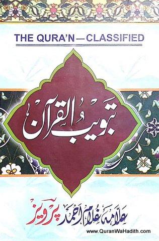 Tabweeb ul Quran, 3 Vols, تبویب القرآن