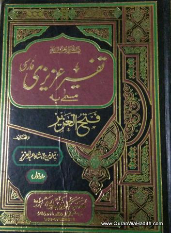 Tafseer Azizi Farsi