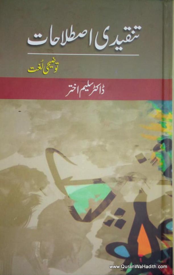 Tanqeedi Istilahat, Tauzeehi Lughat, تنقیدی اصطلاحات, توضیحی لغت