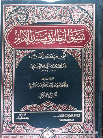 Tanseeq al Nizam fi Musnad al Imam