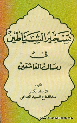 Taskheer al Shaitan fi Wisal al Aashiqeen, تسخیر الشیاطین فی وصال العاشقین