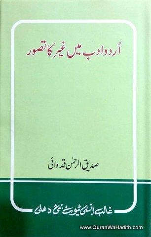 Urdu Adab Mein Gair Ka Tasawwur