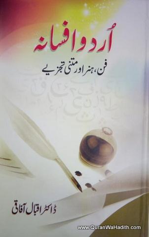 Urdu Afsana