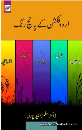 Urdu Fiction Ke Panch Rang