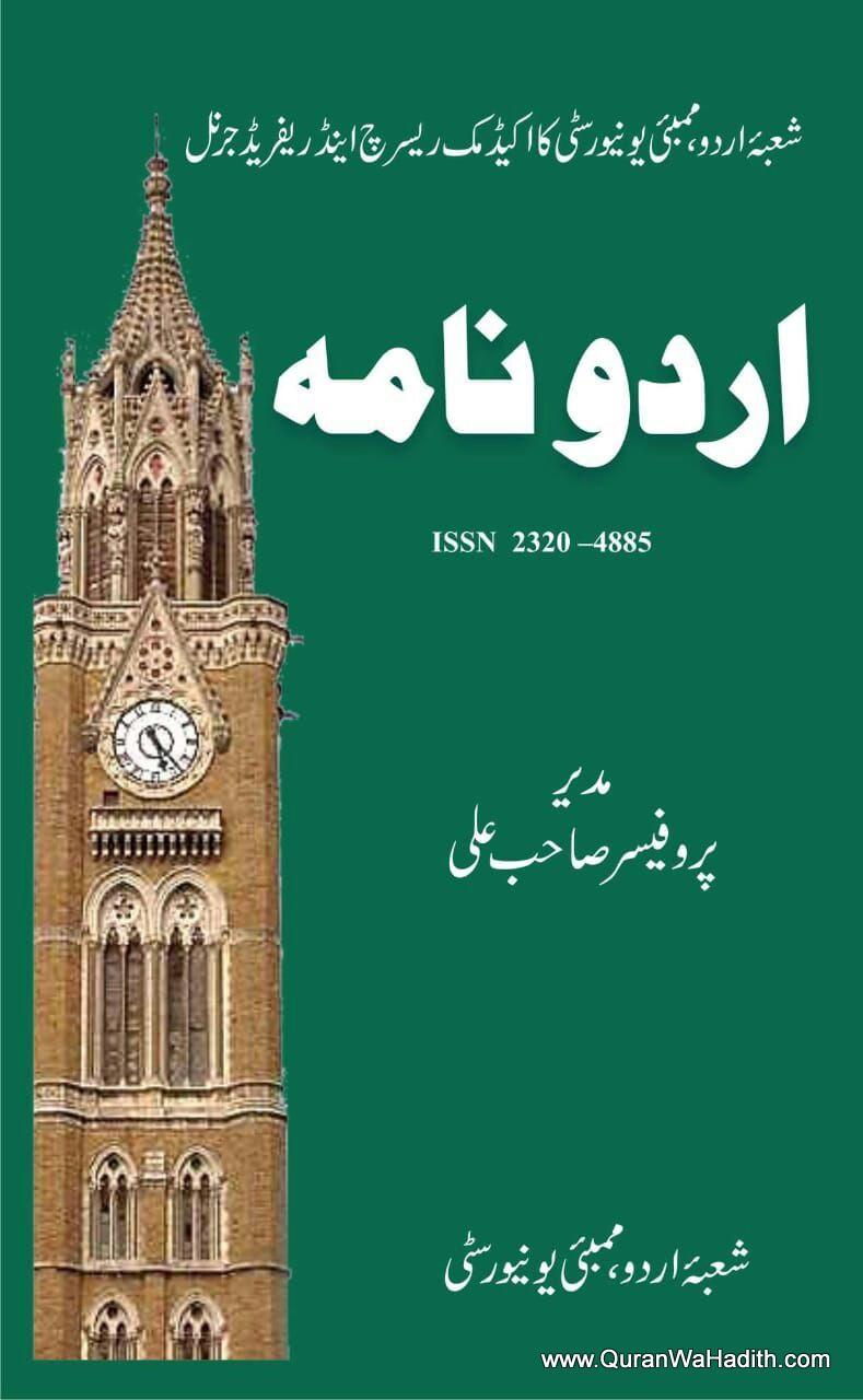 Urdu Nama Magazine, اردو نامہ شش ماہی