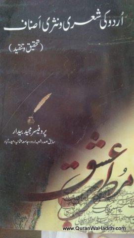 Urdu Shayari wa Nasri Asnaf