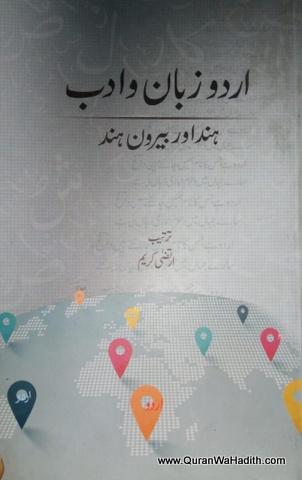 Urdu Zaban o Adab