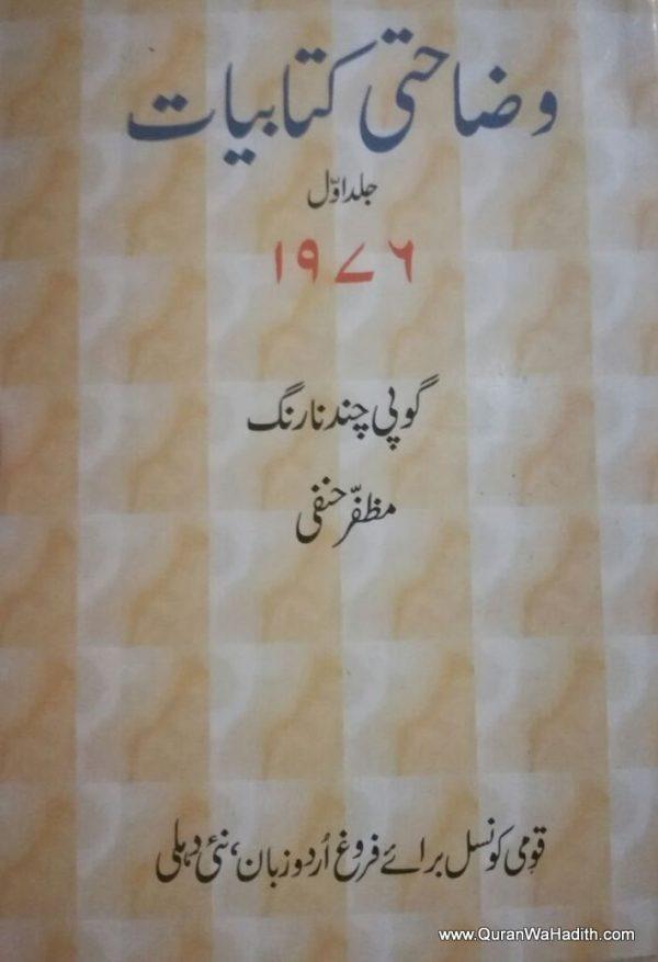 Wazahati Kitabiyat