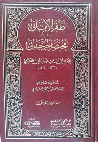 Zafar al Imani Fi Mukhtasar Al Jurjani