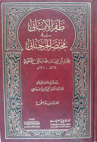 Zafar al Imani Fi Mukhtasar Al Jurjani, ظفر الامانی فی مختصر الجرجانی