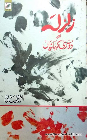 Zalzala Aur Dusri Kahaniya, زلزلہ اور دوسری کہانیاں
