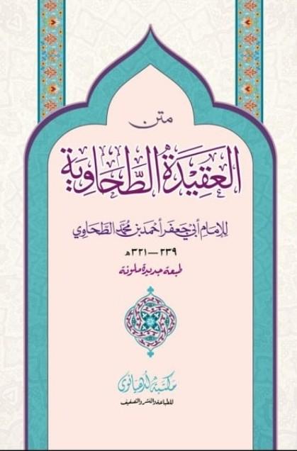 Aqeedah Thahawiya , Maktaba Ludhyanvi, 2 Color, متن العقيدة الطحاوية