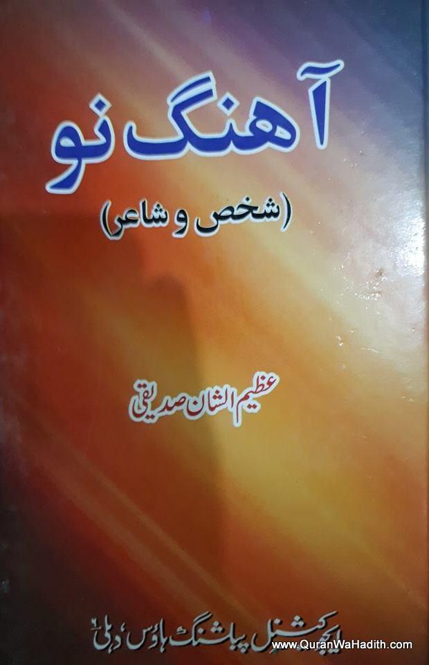 Aahang e Nau, Shakhs o Shayar, آہنگ نو شخص و شاعر