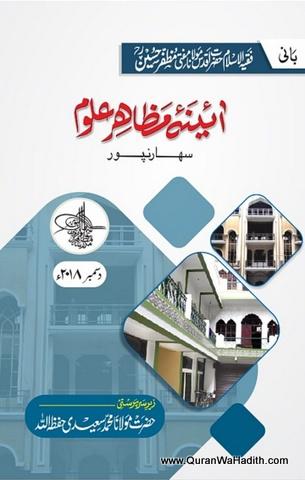 Aaina e Mazahir Uloom Magazine, آئینہ مظاہر علوم, رسالہ
