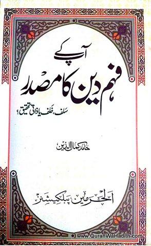 Aap Ke Fahm e Deen Ka Masdar, Salaf Khalaf Ya Zati Tahqeeq, آپ کے فہم دین کا مصدر