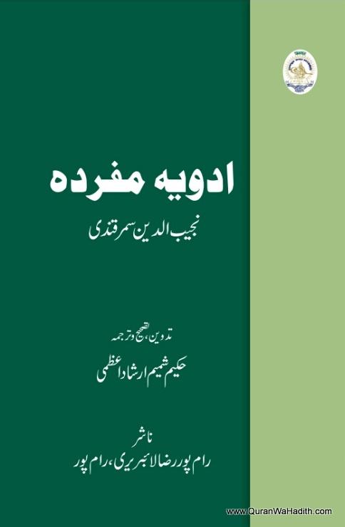Advia e Mufrad
