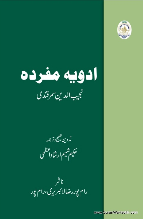 Advia e Mufrad Najeeb Uddin Samarqandi, ادویہ مفردہ نجیب الدین سمرقندی