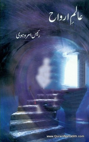 Alam e Arwah, عالم ارواح مکمل