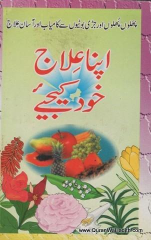 Apna Ilaj Khud Kijiye, اپنا علاج خود کیجئے, پھلوں پھلوں اور جڑی بوٹیوں سے