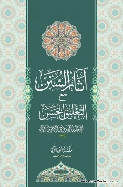 Asar Us Sunan, Arabic, Maktaba Ludhiyanvi, آثار السنن مع التعليق الحسن