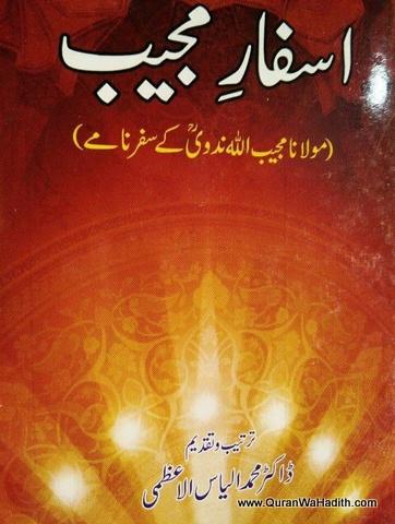 Asfar e Mujeeb, Maulana Mujibullah Nadvi Ke Safarname, اسفار مجیب