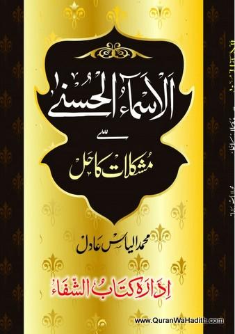 Asma ul Husna Se Mushkilat Ka Hal, الاسماء الحسنى سے مشکلات کا حل