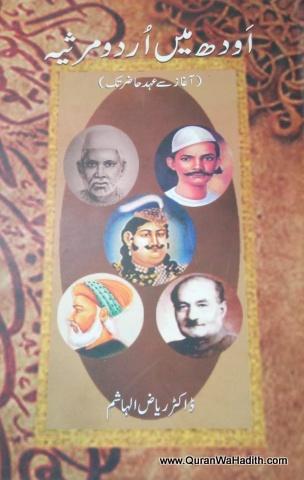 Awadh Mein Urdu Marsiya