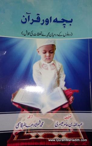 Bachha Aur Quran
